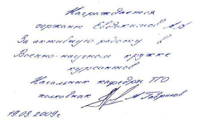 А. И. Антонова кафедра
